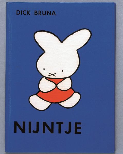 絵本『ちいさなうさこちゃん』(第1版、1955年)