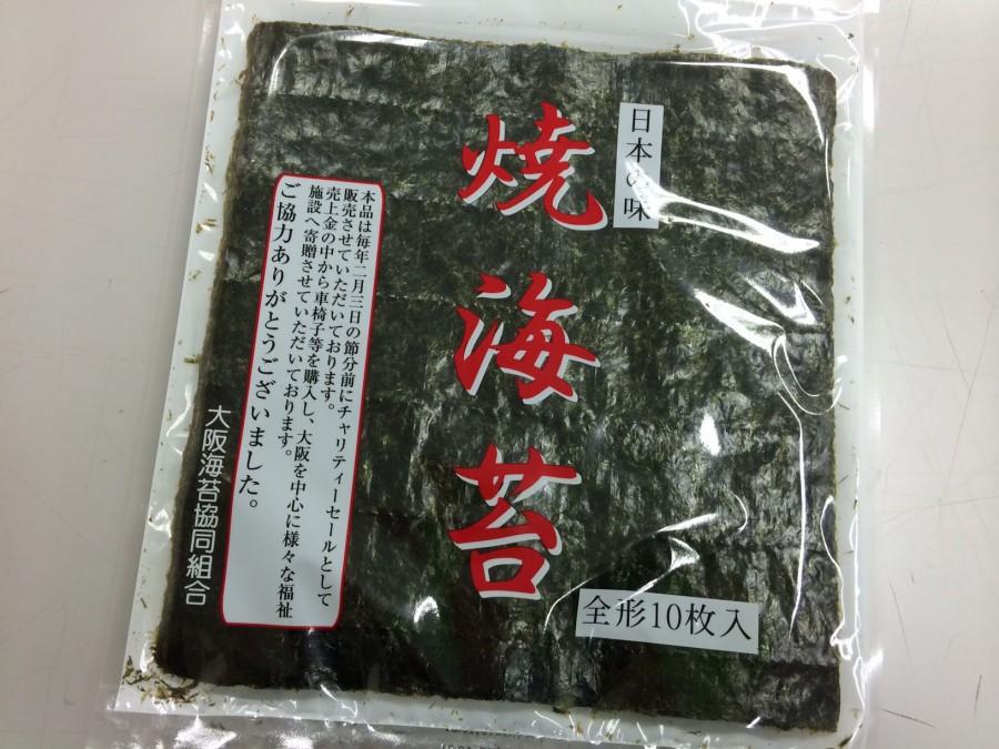 節分チャリティセールの焼海苔(全形10枚)は、破格の200円!