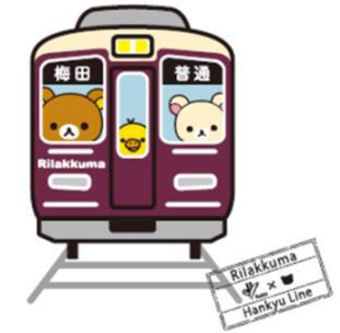 阪急電鉄と人気キャラクター「リラックマ」がコラボグッズを製作