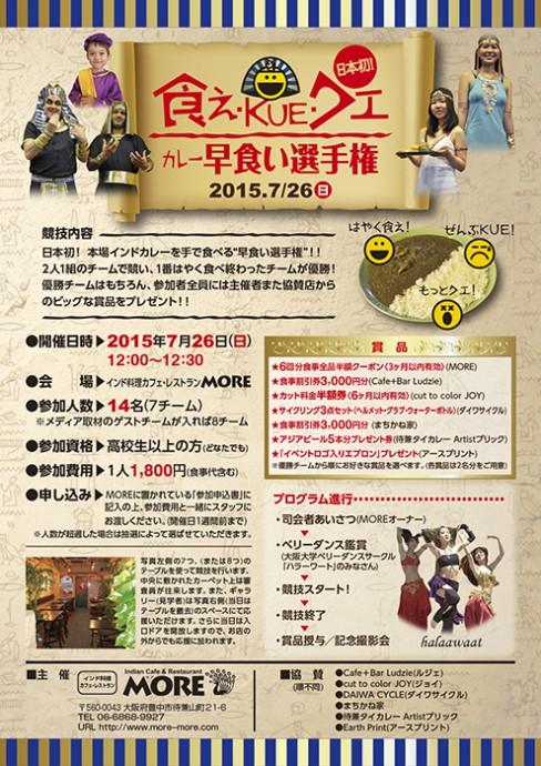 7月26日に開催される「食え・KUE・クエ - カレー早食い選手権」