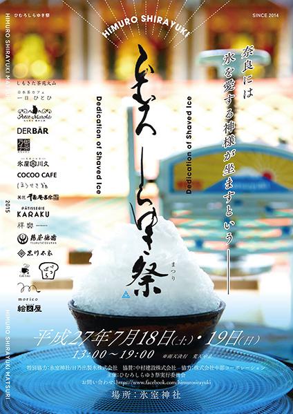 7月18日・19日に開催される第2回「ひむろしらゆき祭」