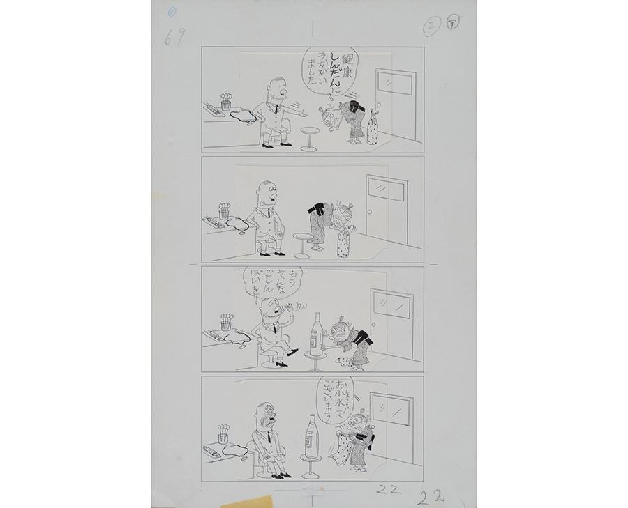「いじわるばあさん」(1968年9月15日号)『サンデー毎日』、原画  ©長谷川町子美術館