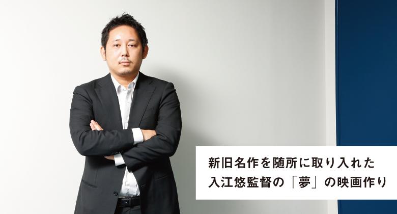 入江悠監督の「夢」の映画作り