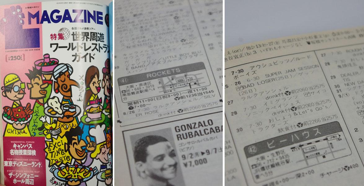 Lmagazine1991年9月号掲載。難波ROCKETSの9月27日がラルクの記念すべきワンマンライブ。
