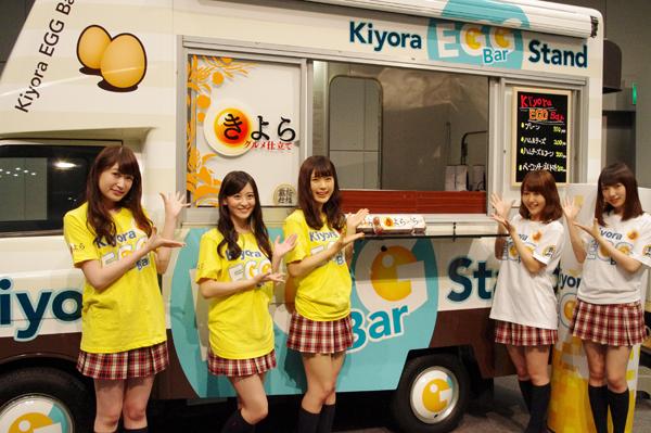 五人大絶賛の「Kiyora EGG Bar」