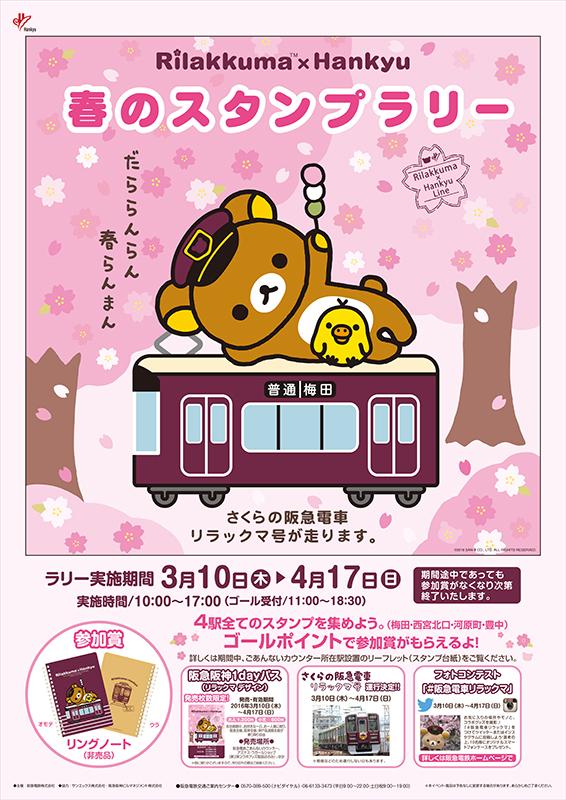 「リラックマ×阪急電車 春のスタンプラリー」のポスター