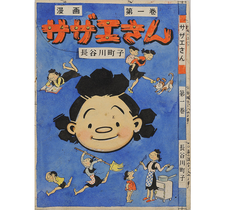 「サザエさん」第一巻(1949年)表紙原画