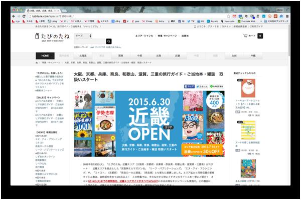 近畿エリアがスタートした電子書籍販売サイト「たびのたね」