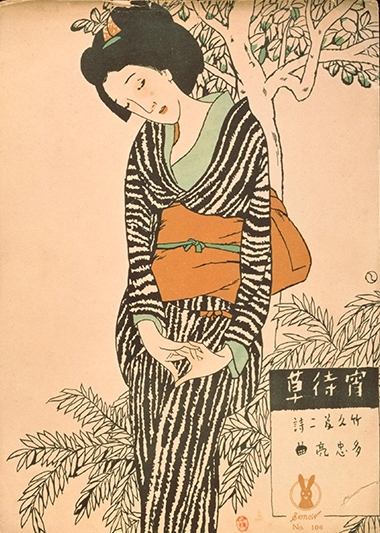 竹久夢二 セノオ楽譜「宵待草」 1934(昭和9)年 竹久夢二美術館蔵