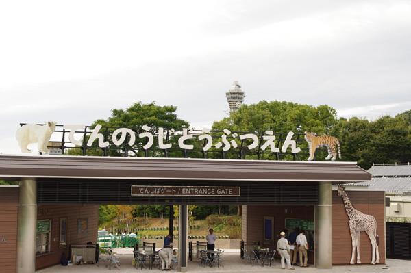 天王寺動物園は開業100年を超える