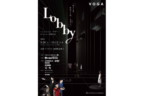 VOGA第11回本公演『Lobby』