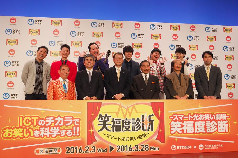 会見に出席したNTT西日本代表取締役社長・村尾和俊、笑福亭仁鶴ら