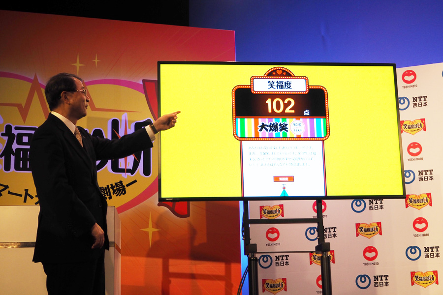 体験したNTT西日本の村尾社長は、笑福度102点という結果に(120点満点)