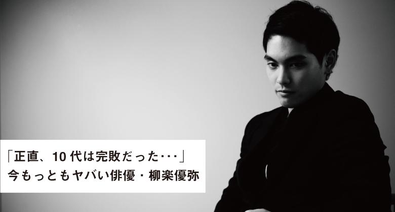今もっともヤバい俳優・柳楽優弥