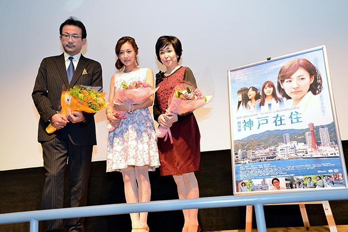シネ・リーブル神戸で行われた映画「劇場版 神戸在住」の完成披露試写会