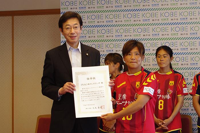 「マイナンバー神戸市広報大使」に任命されたなでしこリーグ「INAC神戸レオネッサ」