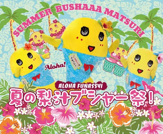 『ふなっしー 夏の梨汁ブシャー祭り 2015』