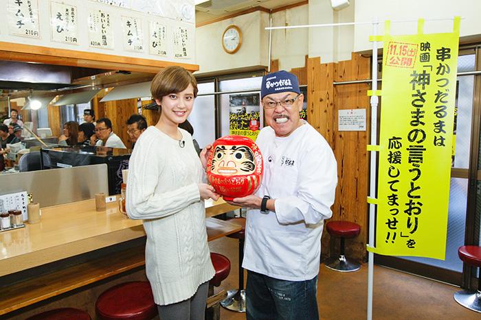 大阪で映画『神さまの言うとおり』の単独宣伝キャンペーンのフィナーレを迎えた山崎紘菜