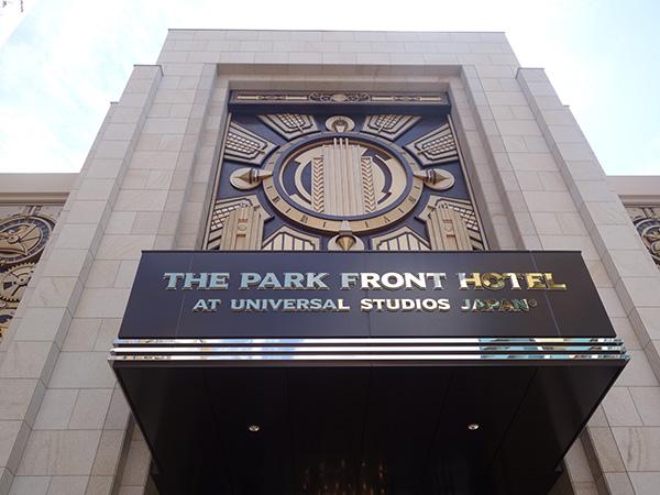 ユニバーサル・スタジオ・ジャパンⓇに一番近いホテルである「ザ パーク フロント ホテル アット ユニバーサル・スタジオ・ジャパンⓇ」