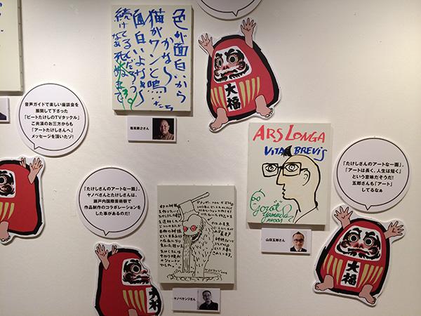 「ゲージツ家」のクマさんや、山田五郎、阿川佐和子、大竹まこと、3月20日から始まる瀬戸内国際芸術祭で作品をコラボしている大阪のアーティスト、ヤノベケンジからもメッセージが