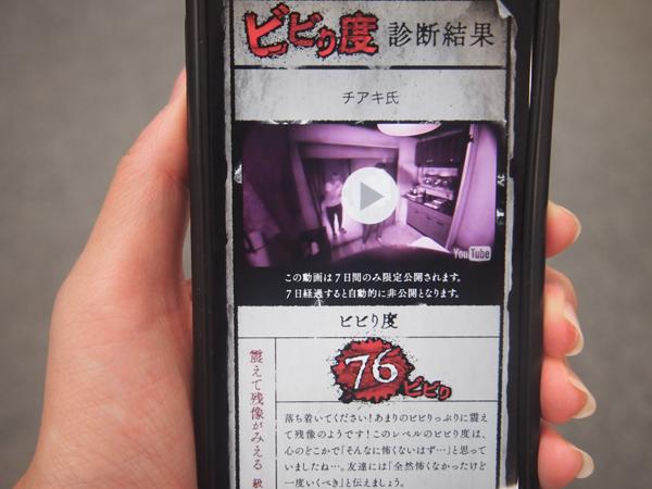 Lmaga.jp編集部も体験しましたが、ビビり度76でした。恐怖」に至っては113という高い数値が