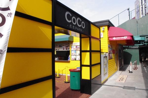 アミューズメントスペース「CoCoPARK(ココパーク)」
