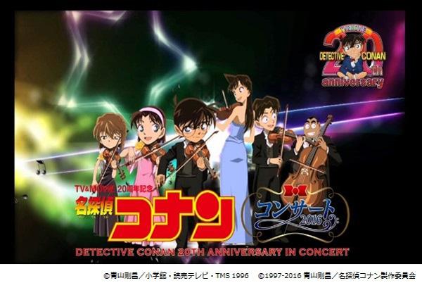 大阪城ホール『TV&MOVIE20周年記念「名探偵コナン」コンサート2016』