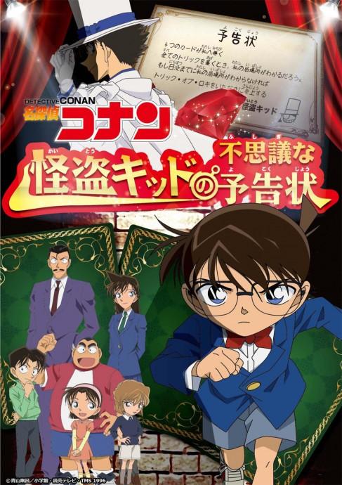 奈良健康ランド『名探偵コナン 怪盗キッドの不思議な予告状』