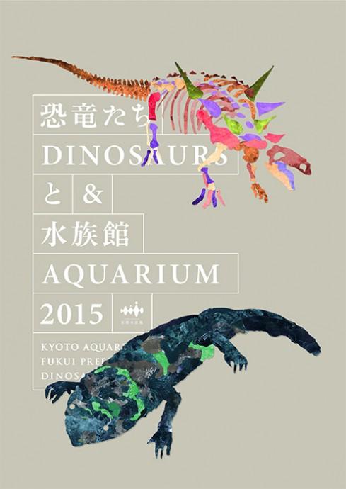 京都水族館と福井県立恐竜博物館とのコラボ企画展