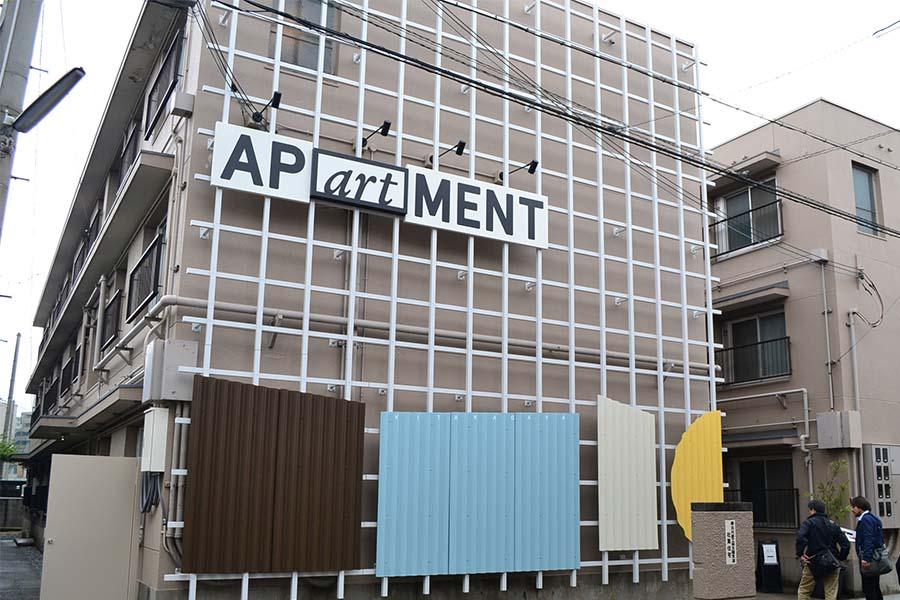 もともとは鉄工所の社員住宅だったアパート「APartMENT」(大阪市北加賀屋)