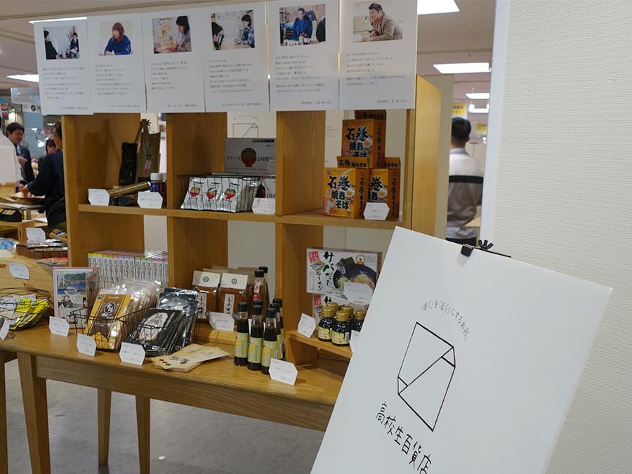 すべて高校生が選び、出店交渉を行った商品。ロゴなども彼らがデザイン