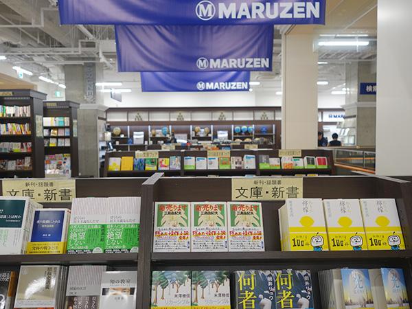 書店「丸善」