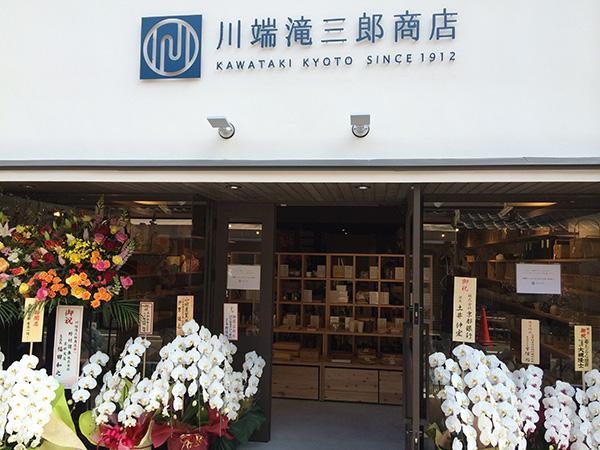 店舗は錦市場からすぐ。創業者の名前がそのまま店名に使われている
