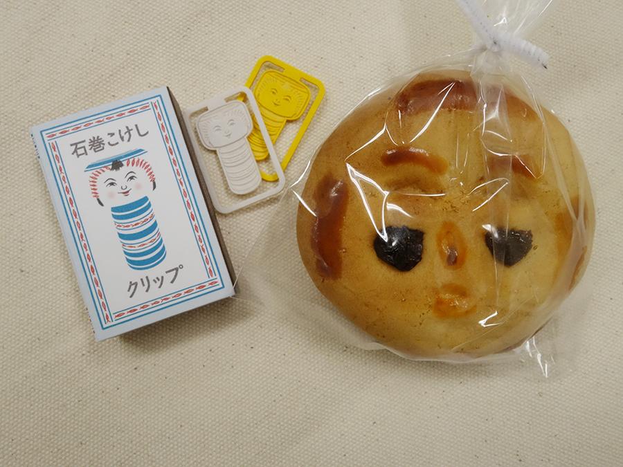 2015年3月11日に誕生した石巻こけしのクリップ580円(佐々木印刷×Tree Tree Ishinomaki)、笠屋菓子店のこけし味噌パン2個入180円