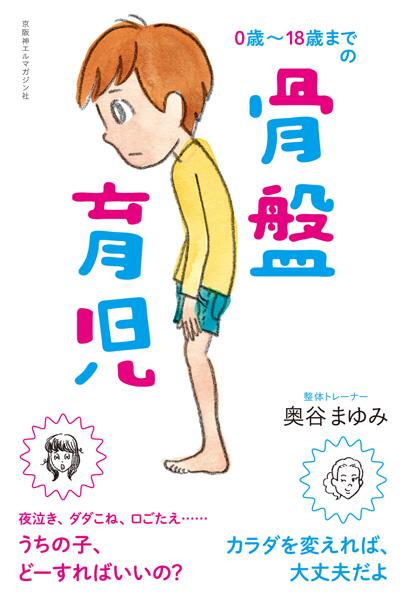 「0歳~18歳までの 骨盤育児」(京阪神エルマガジン社刊)2015年7月下旬発売