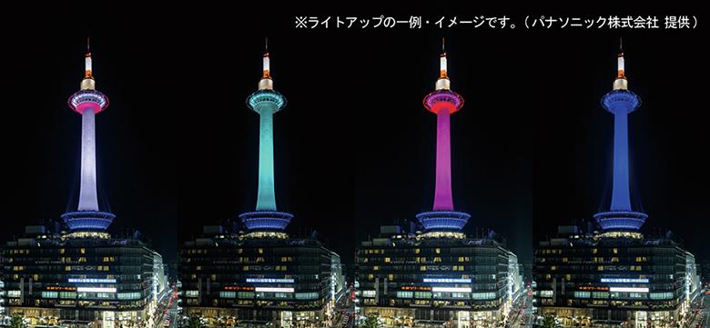 KyototowerLED.※あり