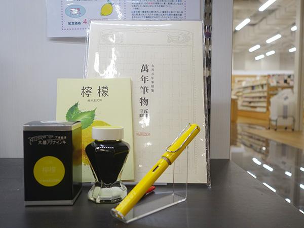 レモン色のインクと万年筆がセットになった【その参】セット4,320円