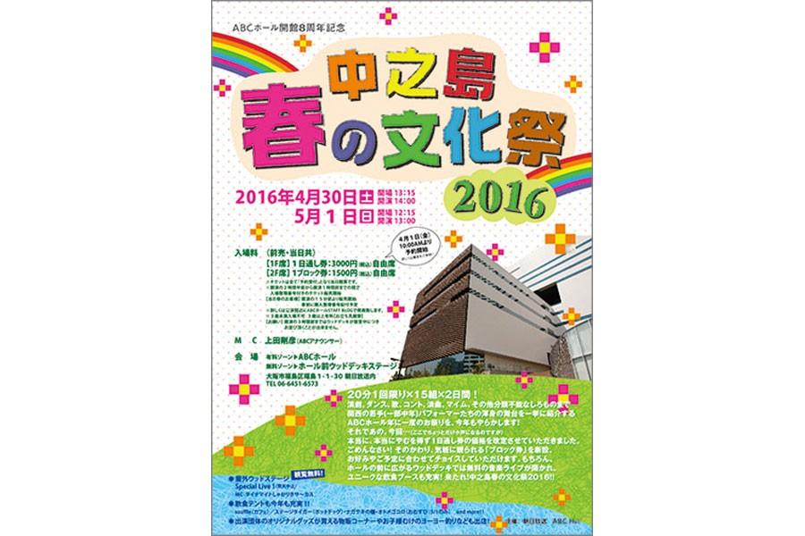 1つでも多くの作品を見てもらいたいと毎年開催している『中之島春の文化祭』