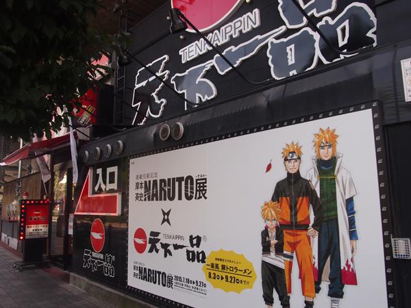 「連載完結記念 岸本斉史 NARUTO−ナルト−展」とラーメン店「天下一品」がコラボ企画を期間限定で開催