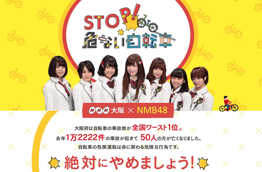 「STOP!危ない自転車キャンペーン」特設サイトのスクリーンショット
