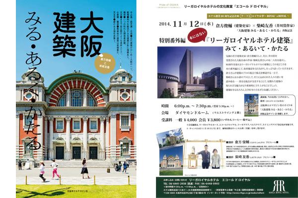 芥川賞作家の柴崎友香さんと、気鋭の若手建築史家の倉方俊輔さんで行うトークショー
