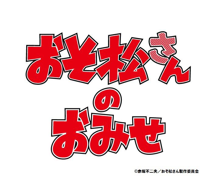 「おそ松さんのおみせ」ロゴビジュアル