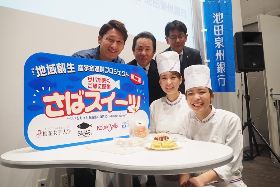 一番左がサバ博士の右田孝宣さん
