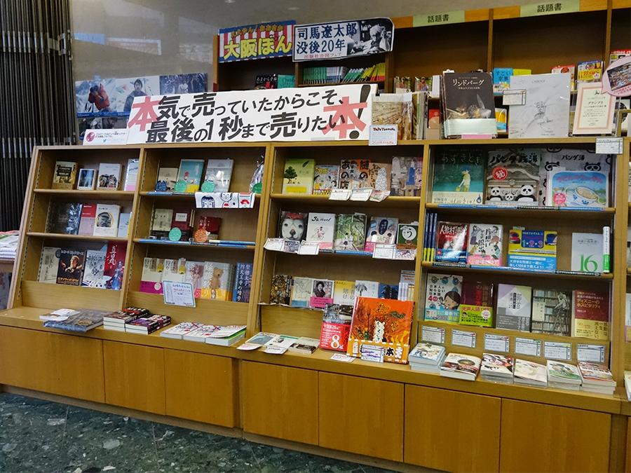 店に入ったら、まず目に飛び込んでくる「ジュンク堂書店 千日前店」1階コーナー
