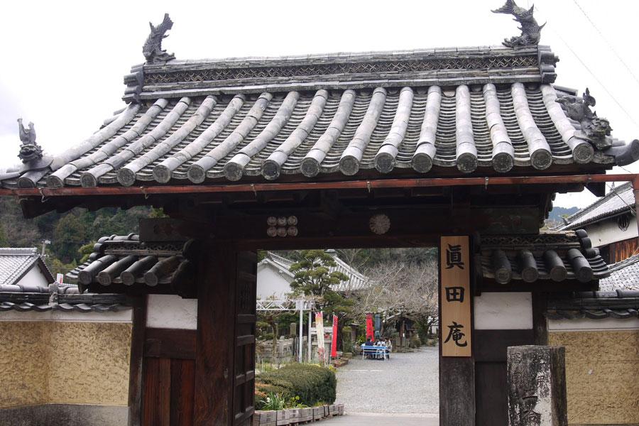 真田家屋敷跡の「真田庵」