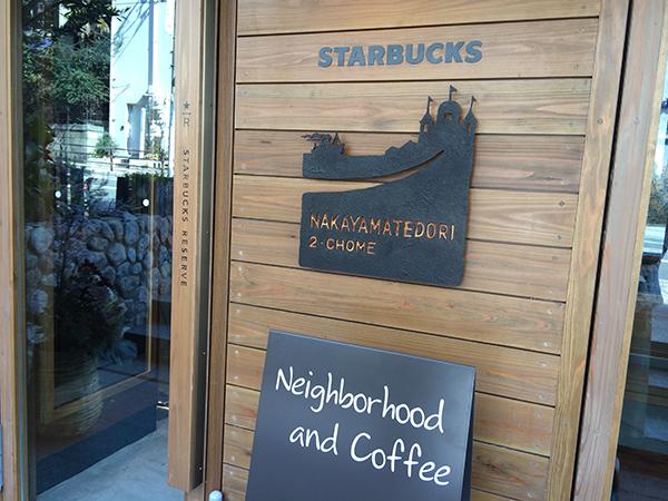 看板も各店舗のイメージに合わせて違うものに。こちらは神戸の街並みや海がモチーフ。