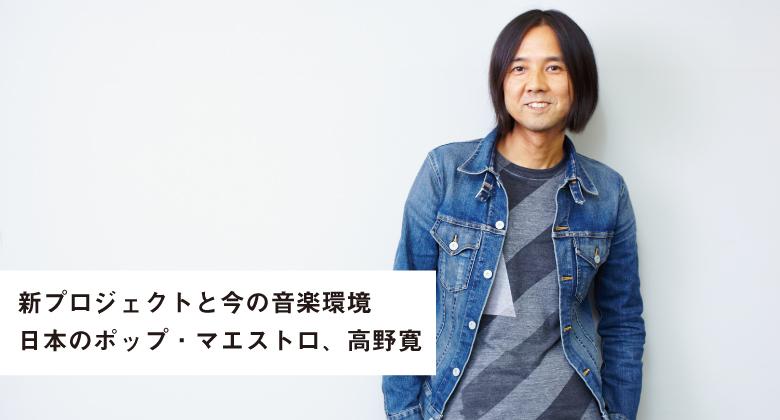 日本のポップ・マエストロ、高野寛