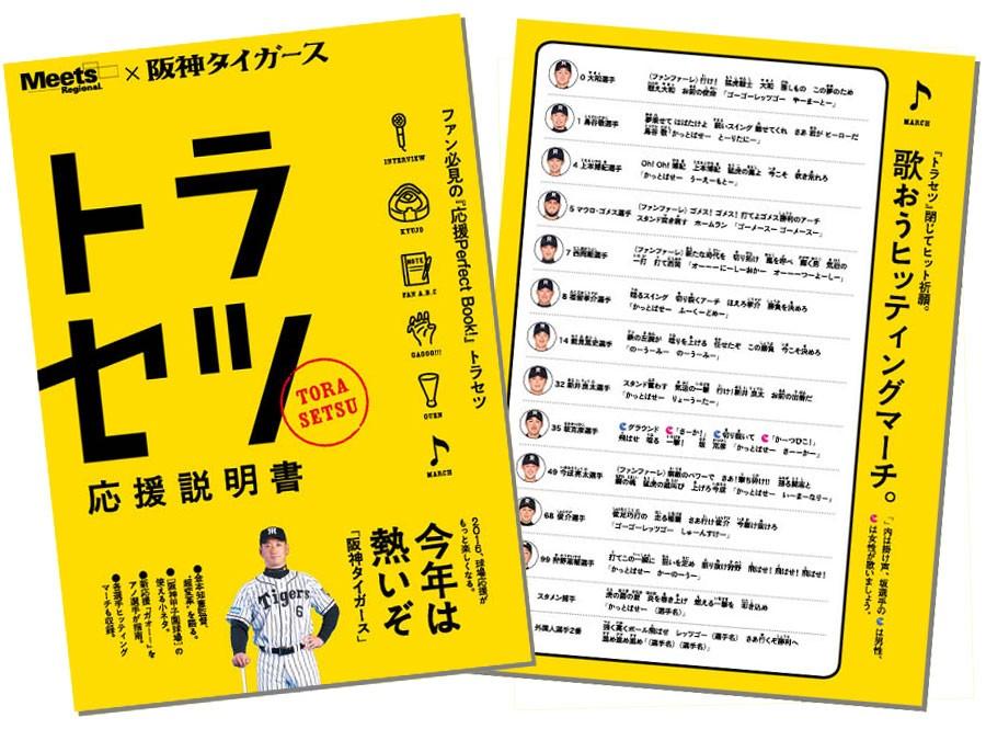 アニキが帰ってきた!金本監督率いる阪神タイガースの応援ガイド冊子が無料配布