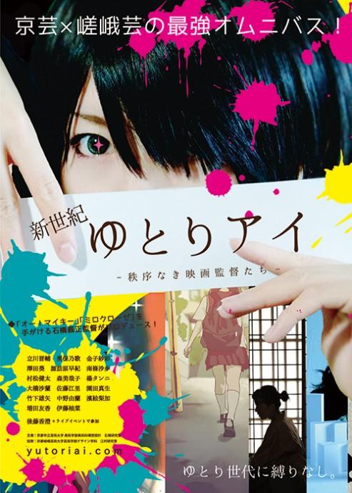 石橋監督がプロデュースする「新世紀ゆとりアイ 〜秩序なき映画監督たち〜」