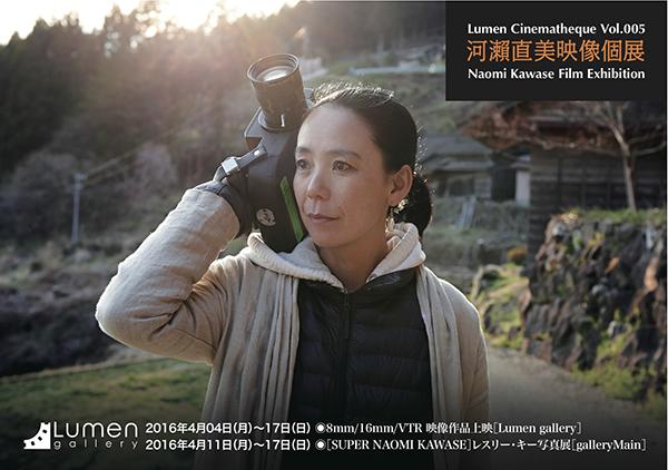 劇映画に心血を注ぐなか、日常のリアルな体験を記録してきた、河瀬監督のライフワークでもあるドキュメンタリー作品、25作を一挙上映